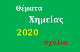 Θέματα Πανελλαδικών εξετάσεων στη Χημεία 2020