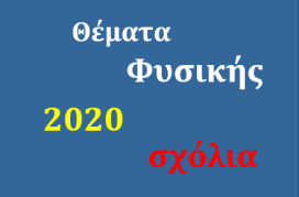 Θέματα Πανελλαδικών εξετάσεων στη Φυσική 2020