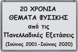 Τα Θέματα των Πανελλαδικών στη ΦΥΣΙΚΗ (2001 – 2020).