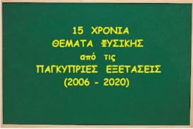 Θέματα ΦΥΣΙΚΗΣ από Παγκύπριες Εξετάσεις.