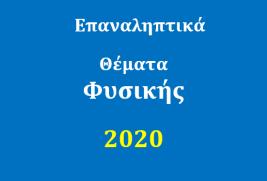 Επαναληπτικά θέματα Φυσικής 2020