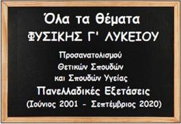 Θέματα Εξετάσεων στη ΦΥΣΙΚΗ (2001-20)